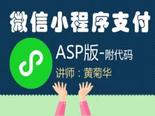 ASP版微信小程序支付(只提供代碼;不提供其他調試等服務)