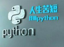 Python(3.6)黑板报之面向对象编程视频课程