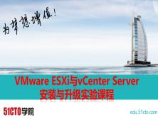 VMware ESXi与vCenter Server安装与升级实验视频课程