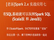 [老汤]Spark 2.x实战应用系列七之玩转Spark SQL(scala&java)