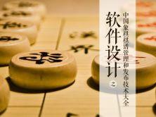 软件设计之中国象棋棋谱管理和发布技术大全