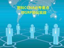 思科CCNA必考重点之一:EIGRP协议实战视频课程