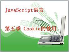 零基础学软件之JavaScript语言第5季Cookie的使用视频课程