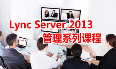 Lync Server 2013精講系列視頻課程