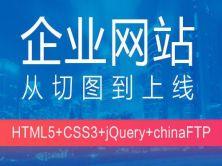 企业网站从切图到上线 Web前端工程师最综合的案例 html5+css3