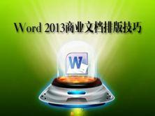 Word 2013商业文档排版技巧精讲视频课程