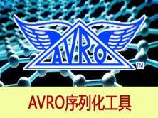 AVRO序列化工具系列视频课程