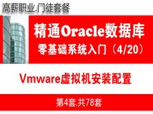 Vmware虚拟机安装配置_Oracle数据库学习入门必备系列教程04
