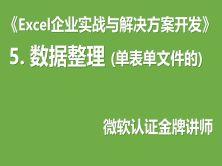 Excel企业实战系列5:数据整理类问题(单表单文件的)
