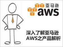 深入了解亚马逊AWS之产品解析视频课程