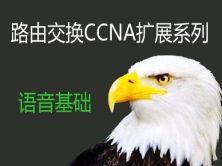 思科 CCNA實戰語音視頻課程--企業VoIP組網實驗
