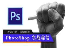 Photoshop实战技术与作图心法视频教程