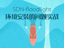 SDN-floodlight环境安装的问题实战视频课程