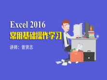 【曾贤志】Excel 2016基础操作学习(适用于10|13|16版)视频教程