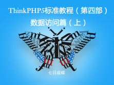 ThinkPHP5标准教程(第四部:数据访问篇[上])(七日成蝶)