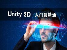 VR----unity3d视频课程
