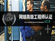 水云南间-Jonny**CCNP路由(300-101)题库视频课程