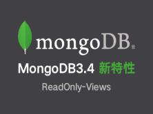MongoDB3.4新特性---ReadOnly-Views視頻課程