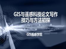 GIS遥感科技论文写作技巧与方法初探/GIS遥感学院