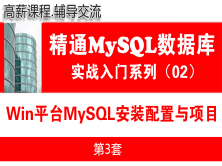 Win平台MySQL安装配置与小型项目_MySQL数据库入门与项目实战02