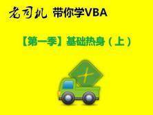 老司机带你ExcelVBA编程系列【第一季】VBA基础精华(上)