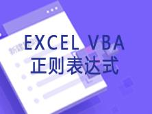 【曾贤志】VBA从入门到精通(正则篇)