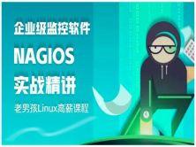 企业级监控软件nagios实战真正精品视频课程[老男孩Linux高薪]