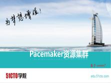 pacemaker资源集群视频课程