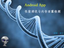 【李宁】Android App性能调优、内存泄露检测视频课程