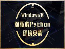 Windows下双版本Python环境安装教学视频课程