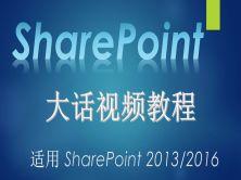 大话SharePoint视频教程【杨建宇】