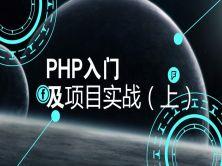 PHP入门及项目实战(上)视频课程