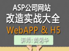 ASP公司网站改造实战大全视频课程(WebApp含所有代码)