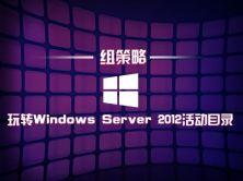 玩转Windows Server 2012活动目录(二):组策略