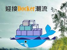 云计算**Docker集装箱潮流视频课程【高焕堂】