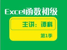 Excel函数应用课程-第1季(初级)