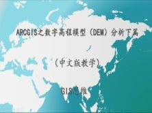 ArcGIS之数字高程模型(DEM)分析下篇视频课程(GIS思维)