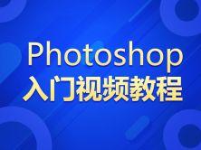Photoshop入门视频教程/PS必学基础