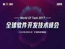 WOTD2017全球软件开发技术峰会