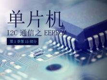 I2C通信之EEPROM视频课程-第1季第15部分
