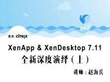 【赵海兵】Citrix XenApp and XenDesktop 7.11全新深度演绎(上)