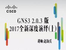 【赵海兵】GNS3 2.0.3**版—2017全新深度演绎视频课程(上)