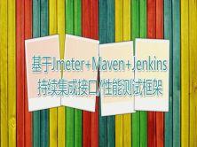 基于Jmeter+Maven+Jenkins持续集成接口/性能测试框架视频课程