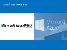 Microsoft Azure云概述视频教程