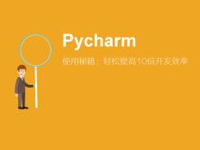 Pycharm使用秘籍视频课程