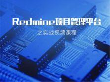 Redmine项目管理平台之实战视频课程