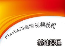 FlashAS3-基础学习高清视频课程