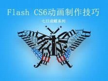 Flash CS6動畫制作技巧基礎篇(第一部)(七日成蝶)