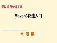 团队项目管理工具:Maven3入门实战视频课程