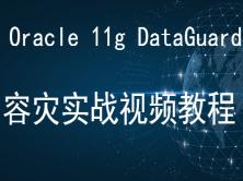 Oracle 11g dataguard容灾技术实战视频教程第2季